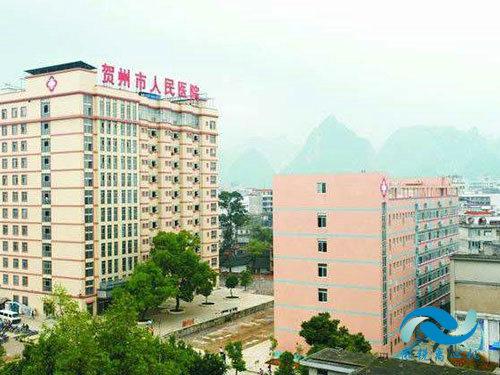 廣西(xi)賀(he)州市(shi)人(ren)民(min)醫院