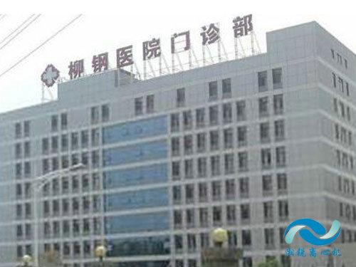 廣西(xi)省柳州市(shi)柳鋼醫院