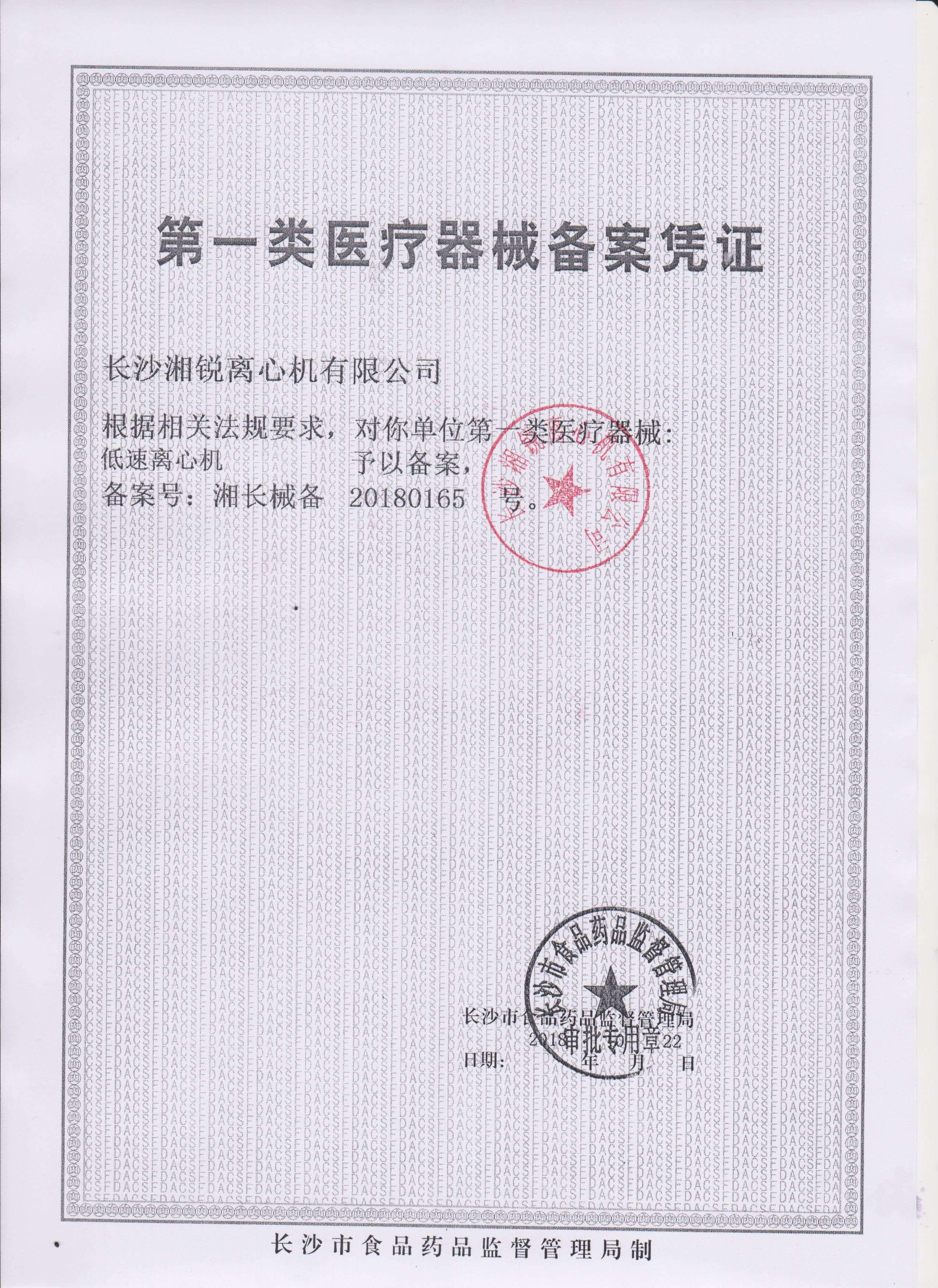一類醫療器(qi)械dang)赴鈣局(ju)? 退 0180165