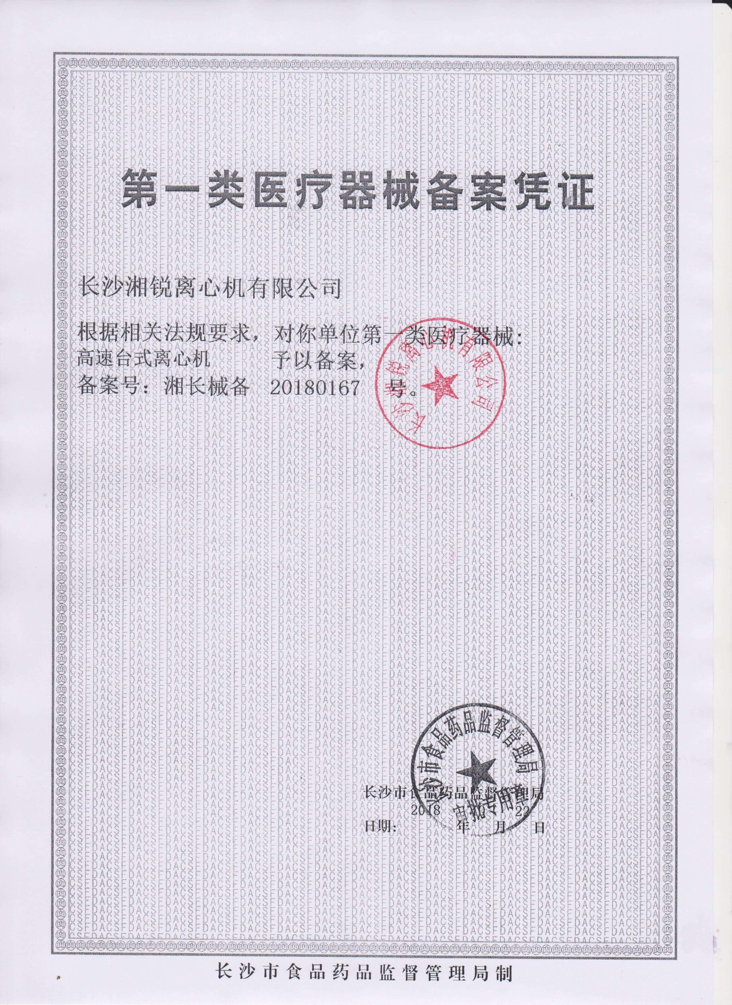 一類醫療器(qi)械dang)赴鈣局(ju)? 咚傯tai)式)20180167