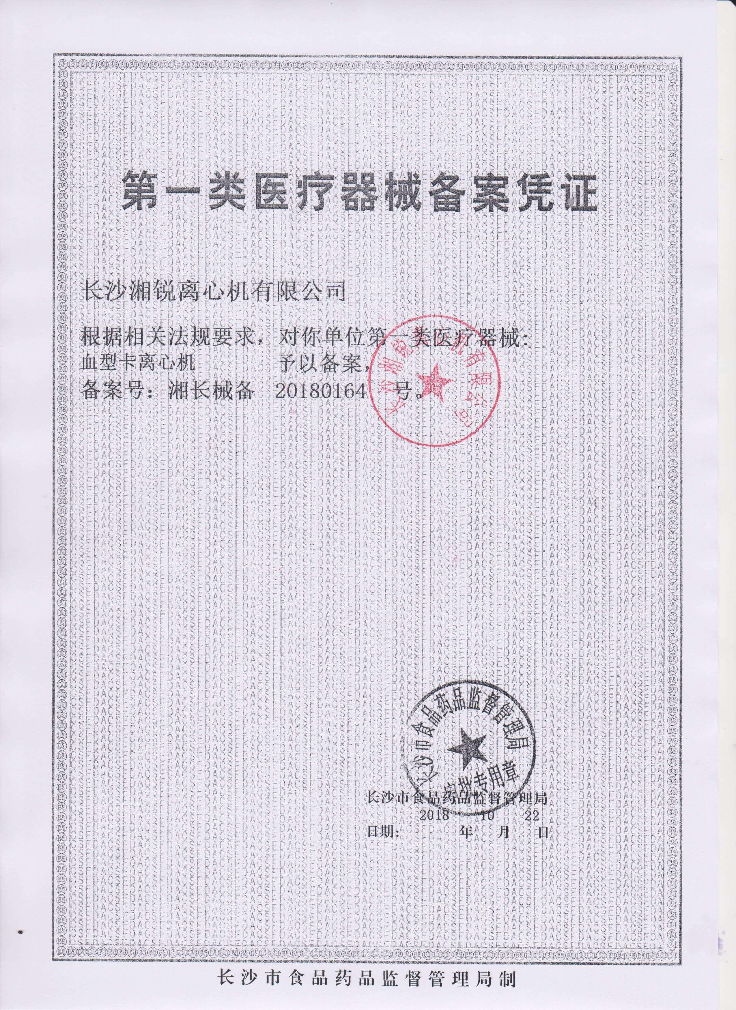 一類醫療器(qi)械dang)赴鈣局(ju)血型卡)20180164