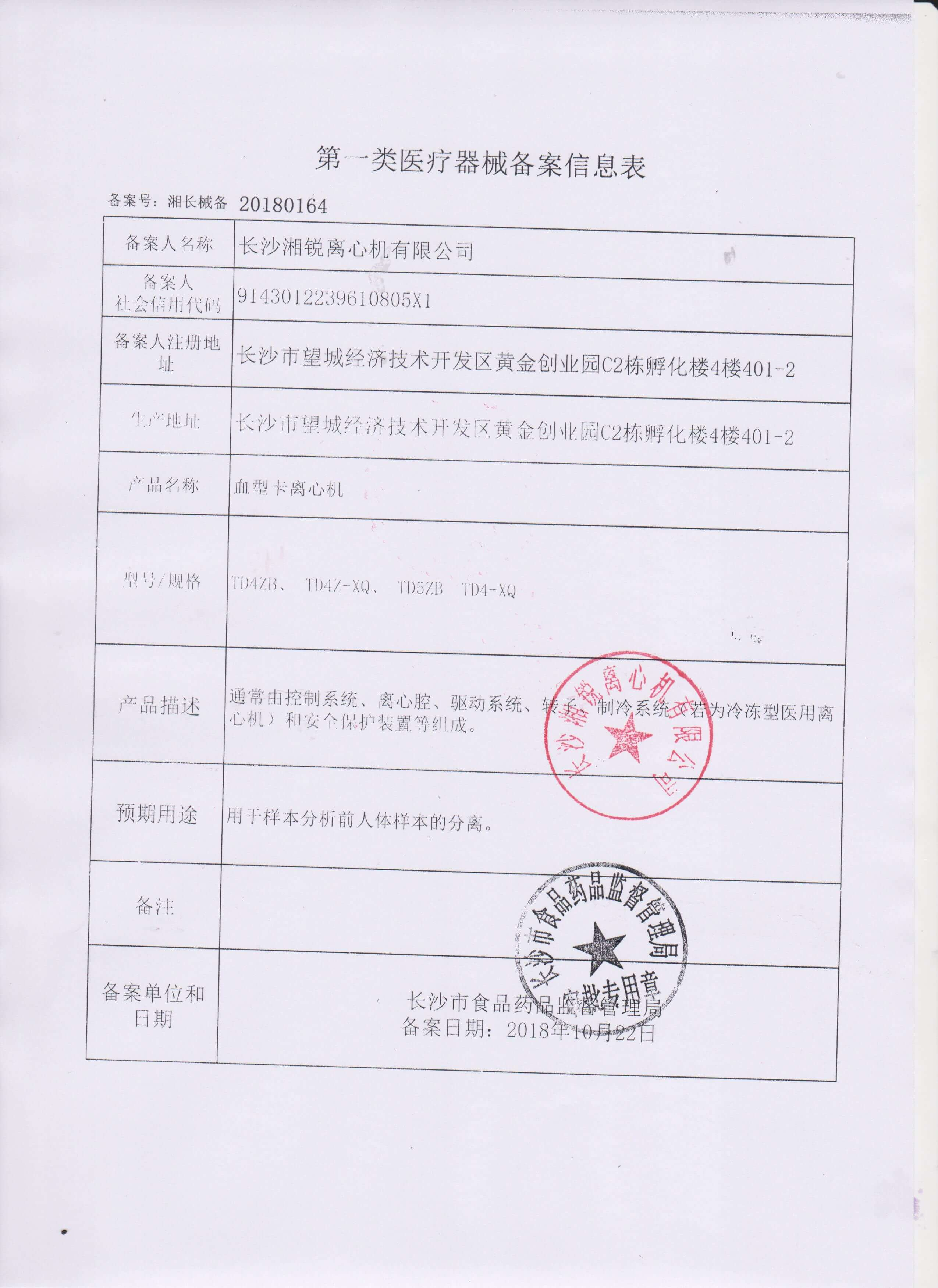 一類醫療器(qi)械dang)赴感畔 0180164
